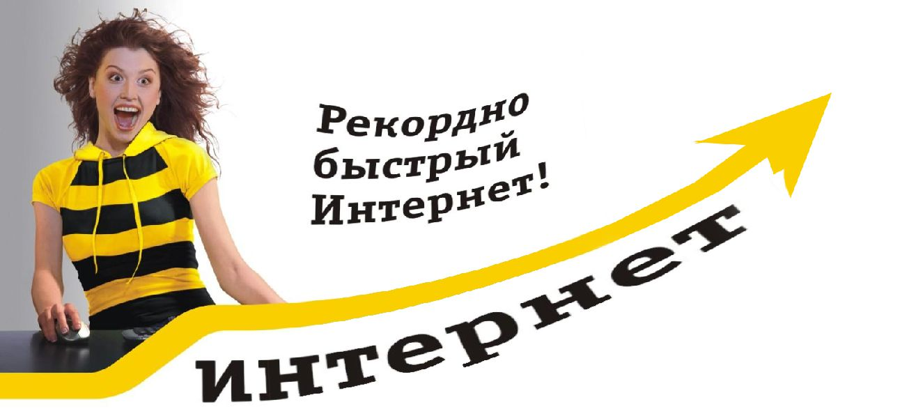 Отзыв об интернет провайдере билайн