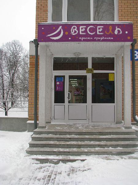 Праздничный магазин Весель