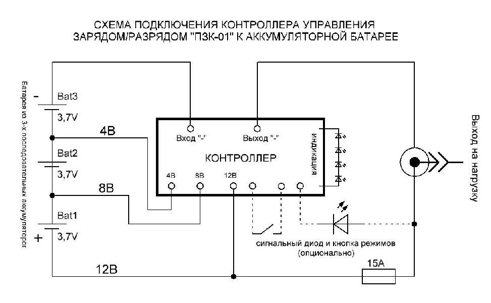 Контроллер для аккумулятора своими руками схема